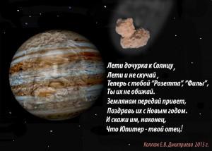 Кометы_раздора